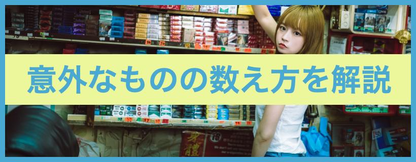 【日本人なのに知らない】意外なものの数え方を解説【単位】
