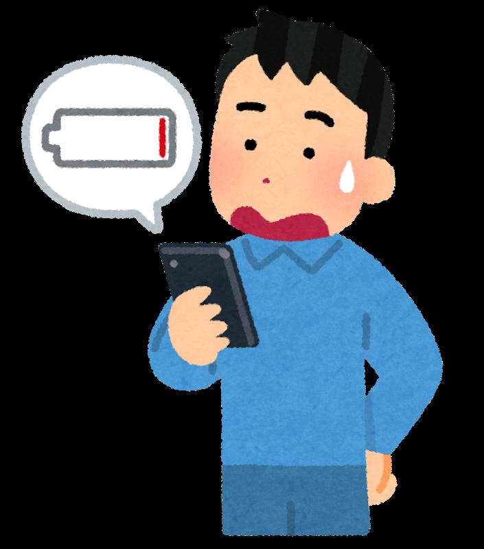 【ちりつも】iPhoneの消費電力を劇的に減らす方法